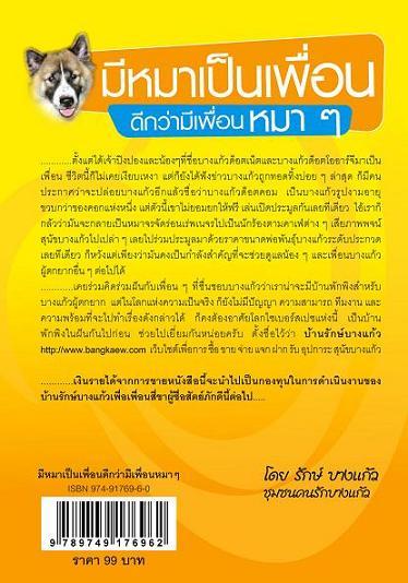 http://www.bangkaew.com/webboard/view.php?No=142........................................สนใจร่วมสนับสนุน  ติดต่อ  bangkaew@bangkaew.com