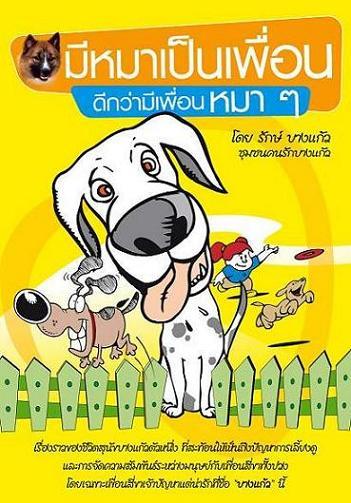 http://www.bangkaew.com/webboard/view.php?No=69........................................สนใจร่วมสนับสนุน  ติดต่อ  bangkaew@bangkaew.com